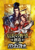 Thumbnail 1 for Nobunaga no Yabou: Souzou with Power Up Kit