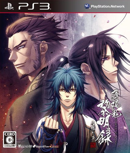 Image 1 for Hakuouki: Reimeiroku Nagorigusa [Regular Edition]