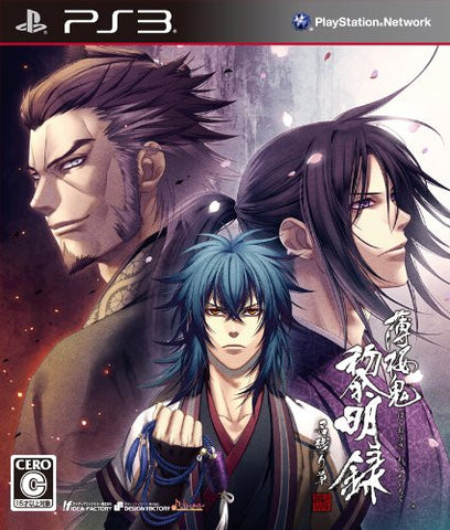 Image for Hakuouki: Reimeiroku Nagorigusa [Regular Edition]