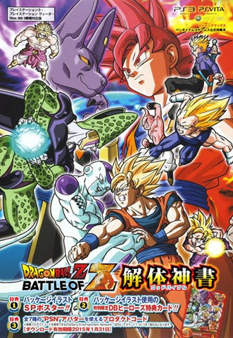 Image for Dragon Ball Battle Of Z Kaitai Shinsho