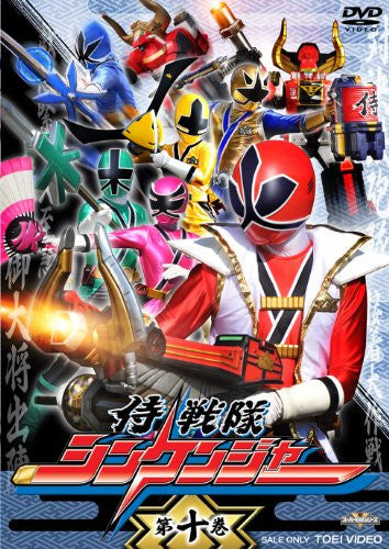Image 1 for Samurai Sentai Shinkenger Vol.10