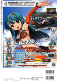 Thumbnail 2 for Ita G Itasha Graphics #17 Anime Painted Car Fan Book