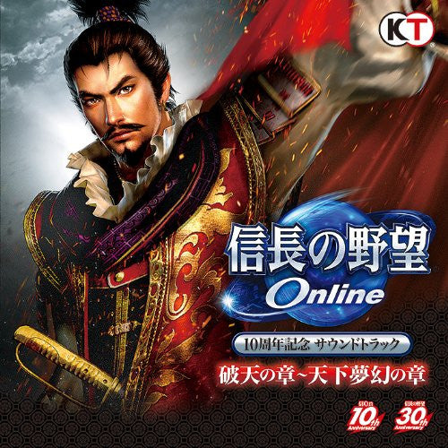 Image 1 for Nobunaga's Ambition Online 10th Anniversary Soundtrack Haten no Shou ~ Tenka Mugen no Shou