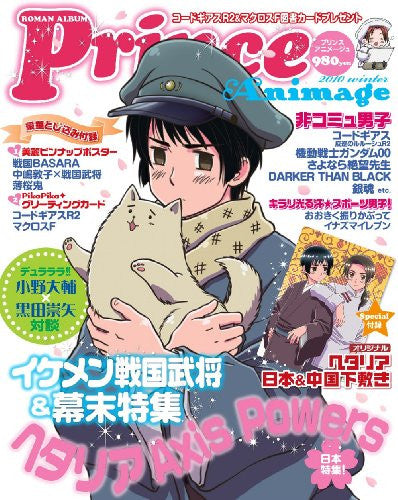 Image 1 for Prince Animage 2010 Winter Japanese Yaoi Magazine