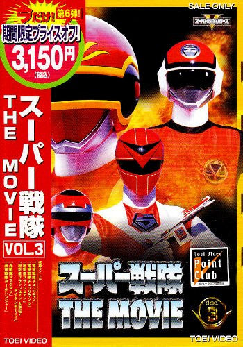 Image 1 for Super Sentai The Movie Vol.3 [Limited Pressing]