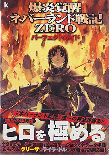 Image 1 for Bakuen Kakusei Neverland Senki Zero Perfect Guide Book / Ps2