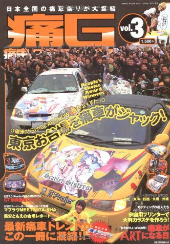 Image 1 for Ita G Itasha Graphics #3 Anime Painted Car Fan Book