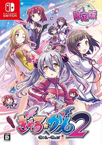 GAL*GUN 2 - Limited Edition
