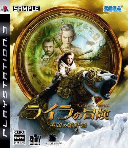 The Golden Compass / Lyra no Bouken: Ougon no Rashinban