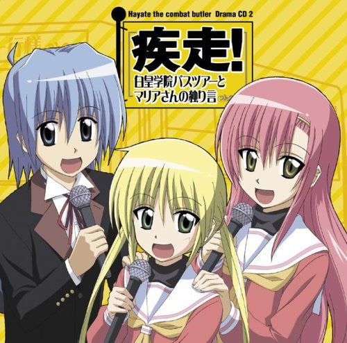 Image 1 for Hayate the Combat Butler Drama CD 2 / Shisso! Hakuoh Gakuin Bus Tour to Maria-san no Hitorigoto