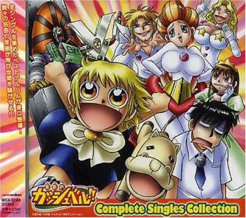 Image 1 for Konjiki No Gash Bell!! Complete Singles Collection