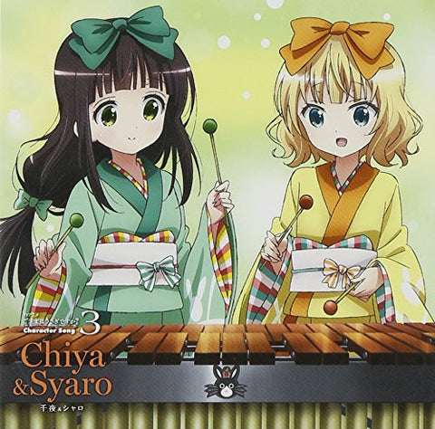 Image for Is the order a rabbit? Character Song 3 Chiya & Syaro (CV.Satomi Sato & Maaya Uchida)