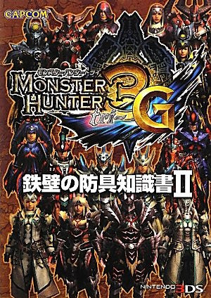 Monster Hunter 3 Tri G Book Armour Armor Book 2