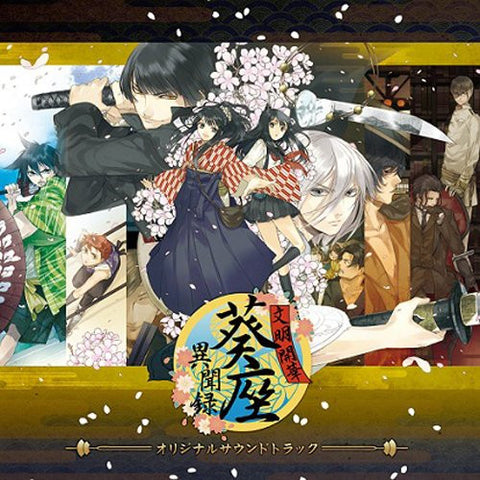 Image for Bunmei Kaika Aoiza Ibunroku Original Soundtrack