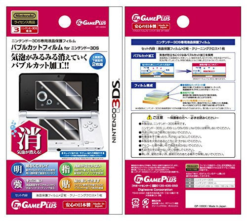 Image 1 for Game Plus Bubblecut Filter for 3DS (2)