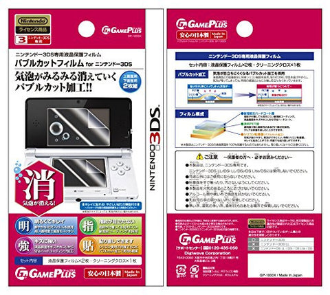 Image for Game Plus Bubblecut Filter for 3DS (2)