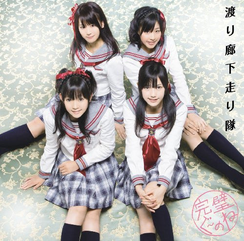 Image 1 for Kanpeki Gu~ no ne / Watarirouka Hashiritai [Limited Edition]