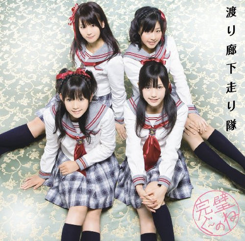 Image for Kanpeki Gu~ no ne / Watarirouka Hashiritai [Limited Edition]