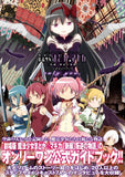 Thumbnail 2 for Gekijouban Mahou Shoujo Madoka★Magica: Hangyaku No Monogatari   Official Guide Book Only You.