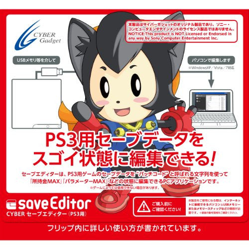 Image 2 for Cyber Save Editor for PS3