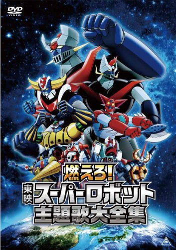 Image 1 for Moero Toei Super Robot Shudaika Dai Zenshu Theme Song Collection