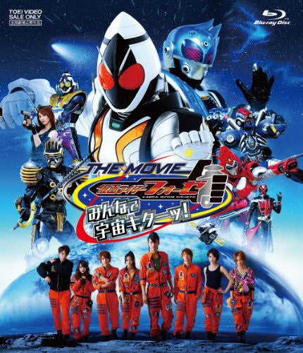 Image 1 for Kamen Rider Fourze The Movie Space Here We Come / Minna De Uchu Kita