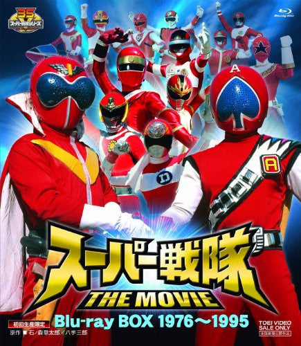 Image 1 for Super Sentai The Movie Blu-ray Box 1976-1995 [Limited Edition]