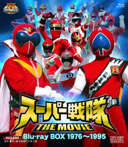Image for Super Sentai The Movie Blu-ray Box 1976-1995 [Limited Edition]