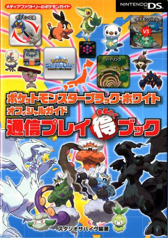 Image for Pokemon Black And White Official Guide Book