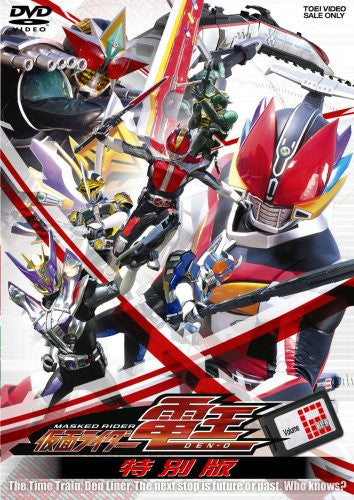 Image 1 for Kamen Rider Deno Vol.12 [Special Edition]