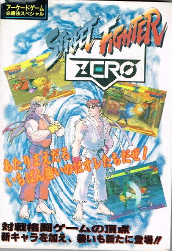 Image 1 for Street Fighter Zero Arcade Game Winning Strategy Guide Book / Arcade
