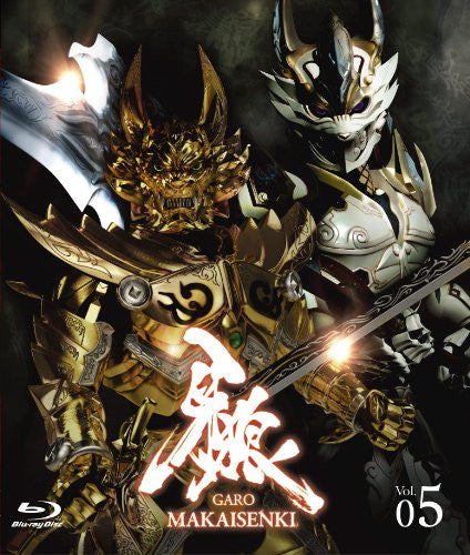 Image 1 for Garo Makaisenki Vol.5