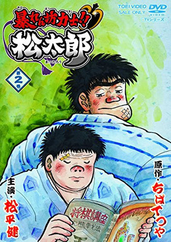 Image for Abarenbo Rikishi Matsutaro Vol.2