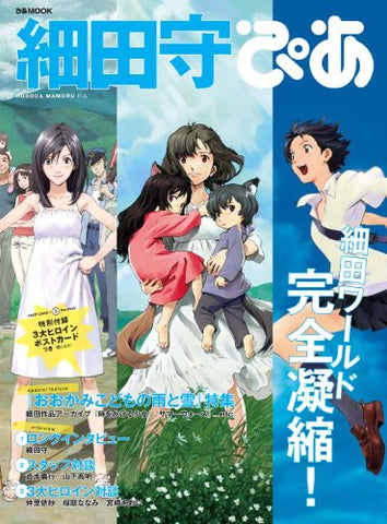 Image for Mamoru Hosoda   Pia Special Issue