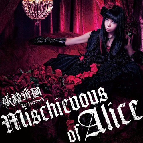 Image 1 for Mischievous of Alice / Yousei Teikoku
