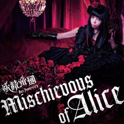 Image for Mischievous of Alice / Yousei Teikoku