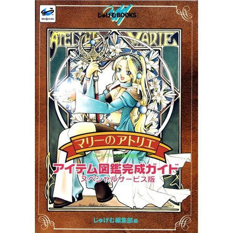 Image for Atelier Marie The Alchemist Of Salburg Item Encyclopedia Complete Guide Special Services Ver Ss