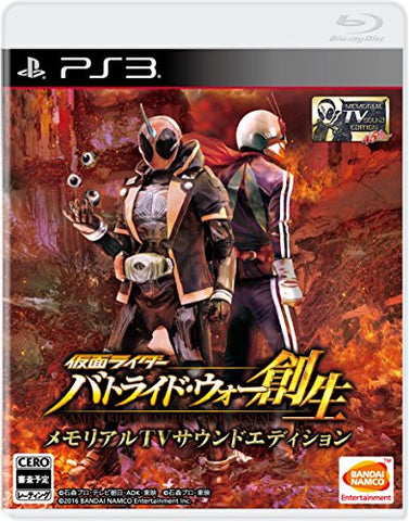 Image for Kamen Rider Battride War Sousei [Memorial TV Sound Edition]