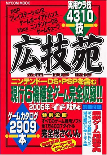 Koujien 4310 Secret Code Collection Book 2005 & 2909 Title Catalog Collection