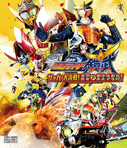 Image 1 for Theatrical Movie Kamen Rider Gaim Great Soccer Battle Golden Fruits Cup