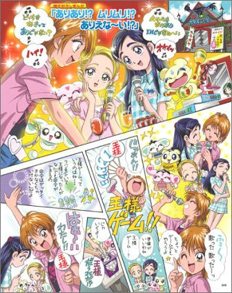Image 2 for Futari Wa Pretty Cure Max Heart Visual Fan Book #1