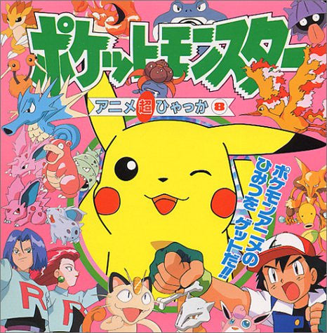 Image 1 for Pokemon Anime Encyclopedia Book #8