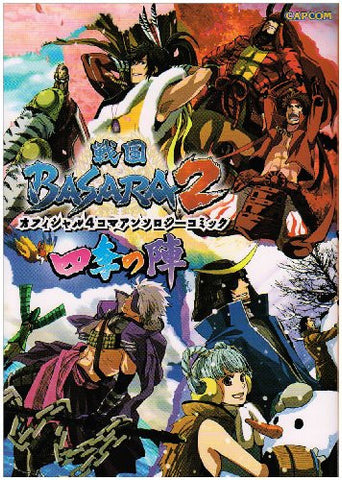 Image for Sengoku Basara 2 Official Anthology Comics 4 Seasons