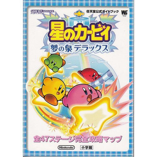 Image 1 for Kirby: Nightmare In Dream Land 47 Stage Strategy Guide Book / Gba