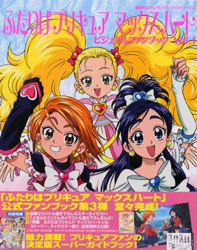 Image 1 for Futari Wa Pretty Cure Max Heart Visual Fan Book #1