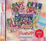 Thumbnail 1 for Yes! Precure5 GoGo! Vocal Best!!
