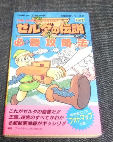 The Legend Of Zelda Perfect Strategy Guide Book / Nes
