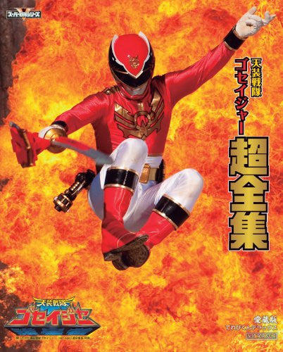Image 1 for Kaettekita Tenso Sentai Goseiger Last Epic [Limited Edition]