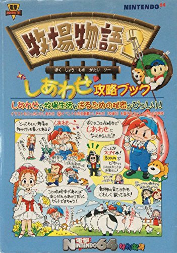 Image 1 for Harvest Moon 2 Harvest Moon 64 Shiawase Strategy Guide Book (Dengeki Kouryaku Ou) / N64