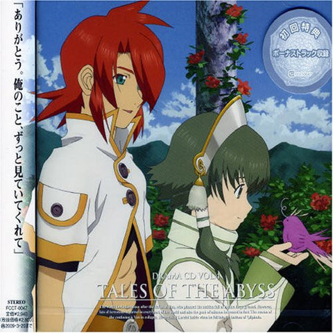 Image for Drama CD Tales of the Abyss Vol.4